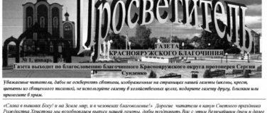 Газета «Просветитель»